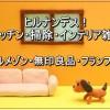 ヒルナンデス!ベルメゾン・無印良品・フランフランのキッチン・掃除・インテリア雑貨紹介!