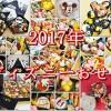 ベルメゾン ディズニーおせち2017年特集!口コミや予約ランキング