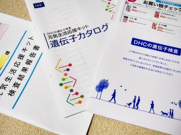 DHC 遺伝子検査 結果