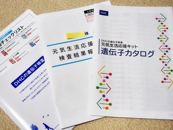 DHC遺伝子検査 元気生活応援キット【検査結果編】55項目病気リスクが分かる