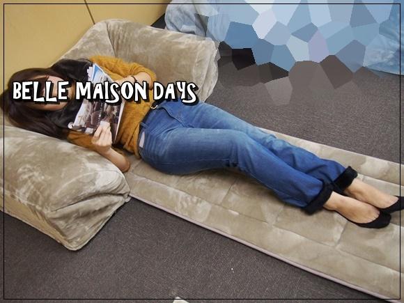 ベルメゾンデイズ とろけるようなごろ寝マットはコンパクトな新生ダメ人間製造機!?