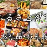 furusatonouzei-satofuru-25