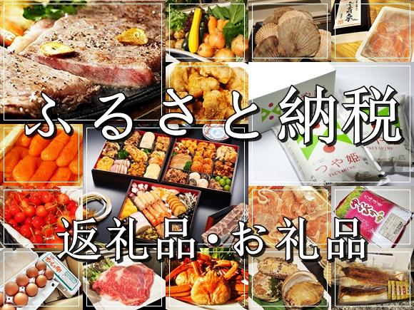 ふるさと納税 特産品をたくさんもらった!おすすめの牛肉・うなぎ・米・豚肉