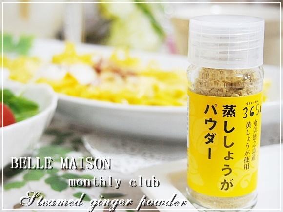 温活で冷えとりには生姜が一番効果的!蒸ししょうがパウダー(ベルメゾン マンスリークラブ)がおすすめ