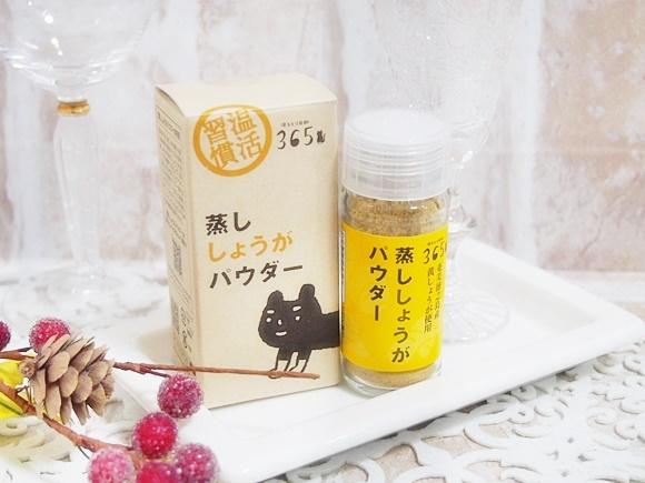 hietori-syouga-ginger-30