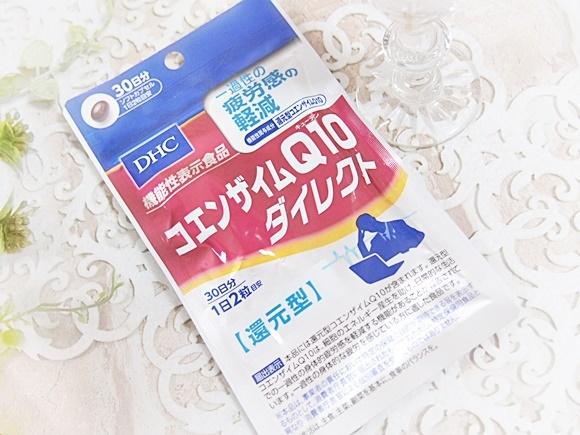 DHC コエンザイムQ10ダイレクト 還元型 サプリメントの口コミ!疲労感の軽減に効果
