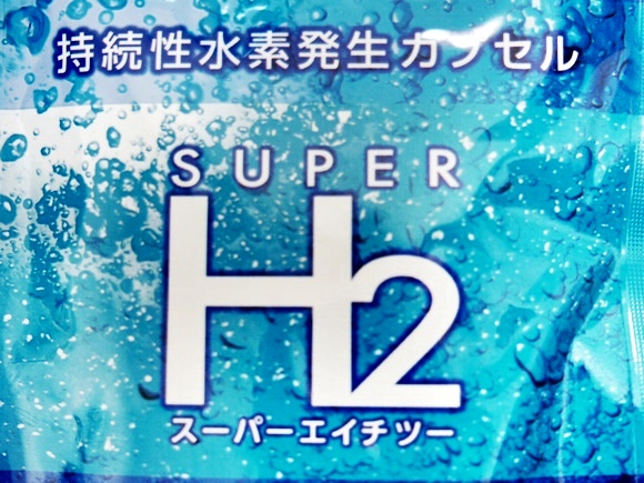 dhc-supplement-h2-4