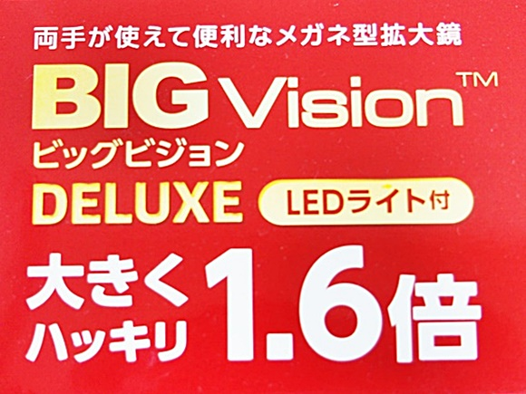 loupe-big-vision-shopjapan-3