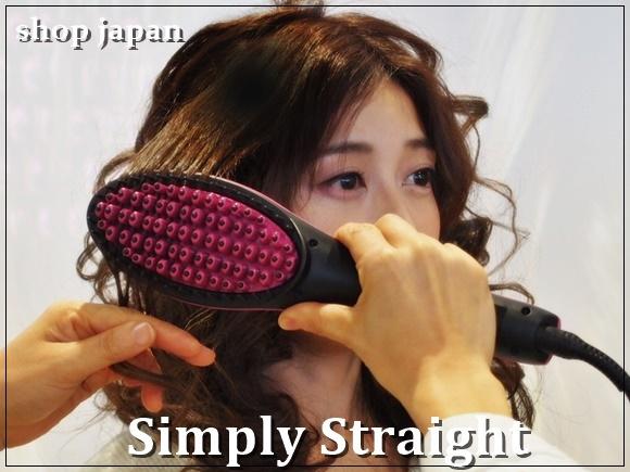 シンプリーストレートの口コミ!傷まないブラシ型ストレートヘアアイロン