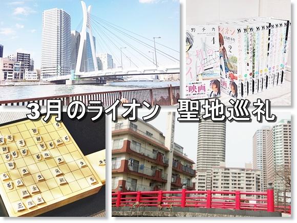 3月のライオン 映画・アニメ・漫画の聖地巡礼【ネタバレあり】!漫画全巻大人買い