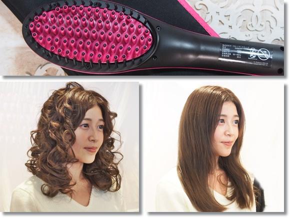 シンプリーストレート【カール編】巻き髪が簡単ストレートになるヘアアイロン×ブラシ