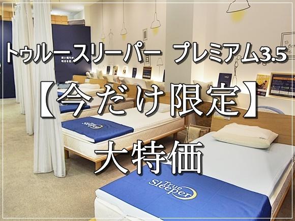 トゥルースリーパー プレミアム3.5が【今だけ限定】10,000円引きの大特価!