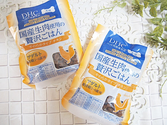 DHC 無料プレゼント 犬 フード