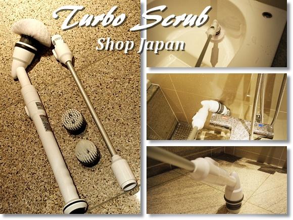 風呂掃除電動ブラシ ターボスクラブ 口コミ ショップジャパン