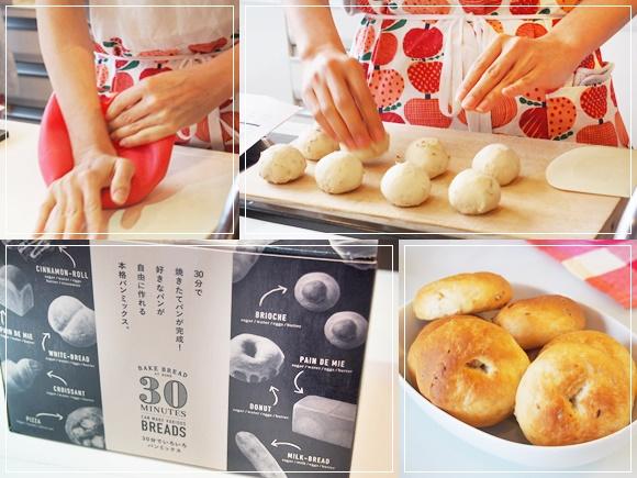 パン作り ベルメゾン パンミックス粉