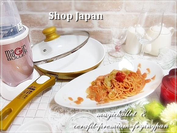 マジックブレットとセラフィット プレミア トマト豆乳クリームパスタ