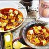 【失敗しないレシピ】マジックブレットとセラフィット プレミアムで作る麻婆豆腐