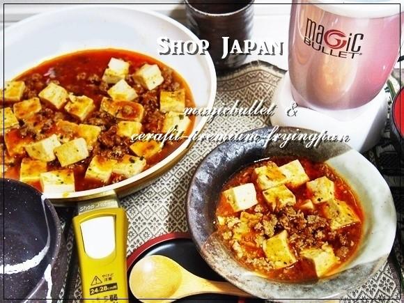 マジックブレットとセラフィット プレミア 麻婆豆腐レシピ
