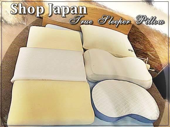 快眠枕 トゥルースリーパー ピロー ショップジャパン 比較