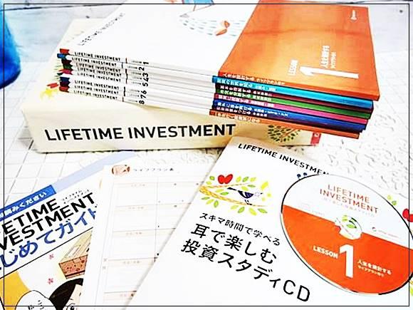 投資 勉強 マネックス証券 ライフタイム インベストメント ショップジャパン
