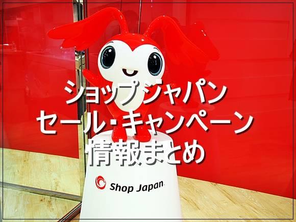 ショップジャパン セール 福袋 キャンペーン 中身 ネタバレ