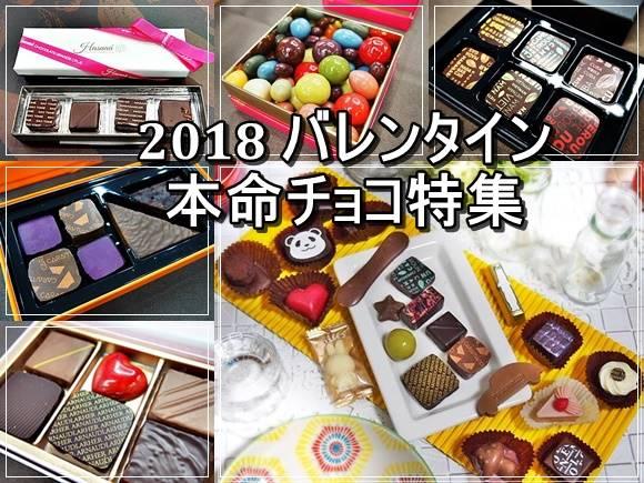 バレンタイン チョコレート 2018 本命チョコ 人気