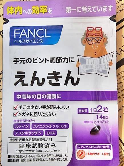 ファンケル えんきん 目サプリメント 口コミ
