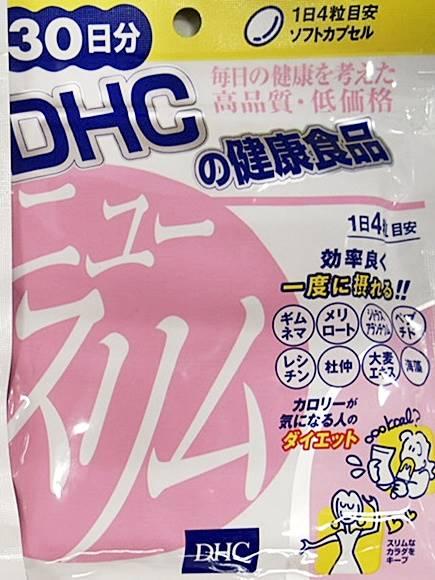 ニュースリム ダイエット DHC