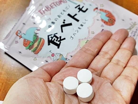 食べトモ DHC ダイエット サプリメント 口コミ