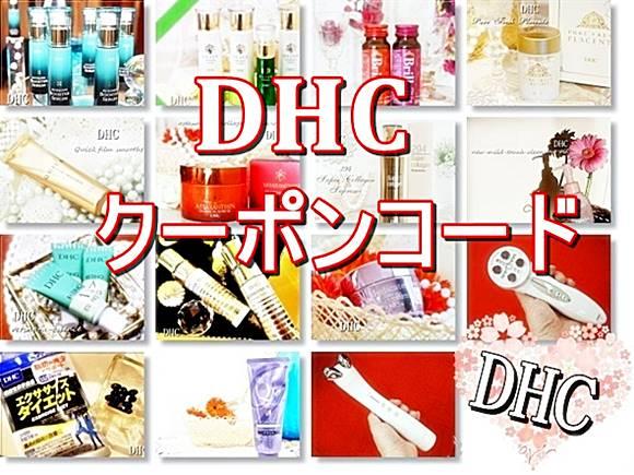 DHC クーポンコード 番号 最新