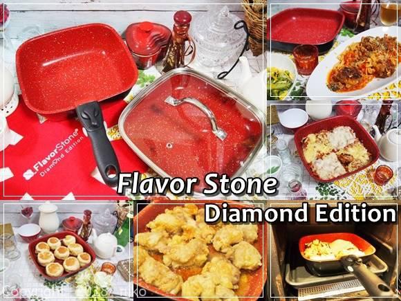 【画像90枚以上】フレーバーストーン ダイヤモンドエディションの口コミ レシピと使った感想