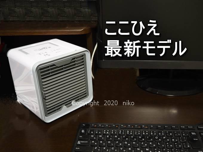 ここひえ ショップジャパン 冷風扇 クーラー 感想