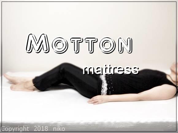 マットレス モットン 腰痛 効果