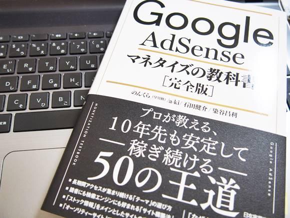 Google AdSenseマネタイズの教科書 のんくら本