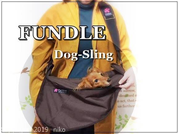 ファンドル ドッグスリング ペットキャリーバッグ 犬 猫