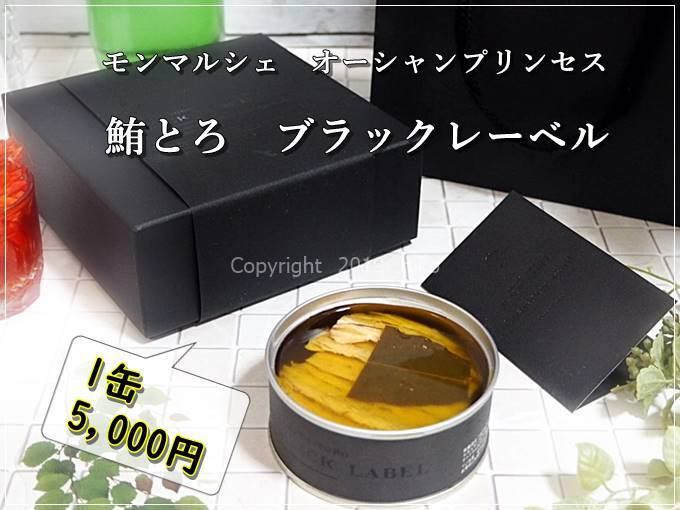 タモリ倶楽部 ブラックレーベル ツナ缶
