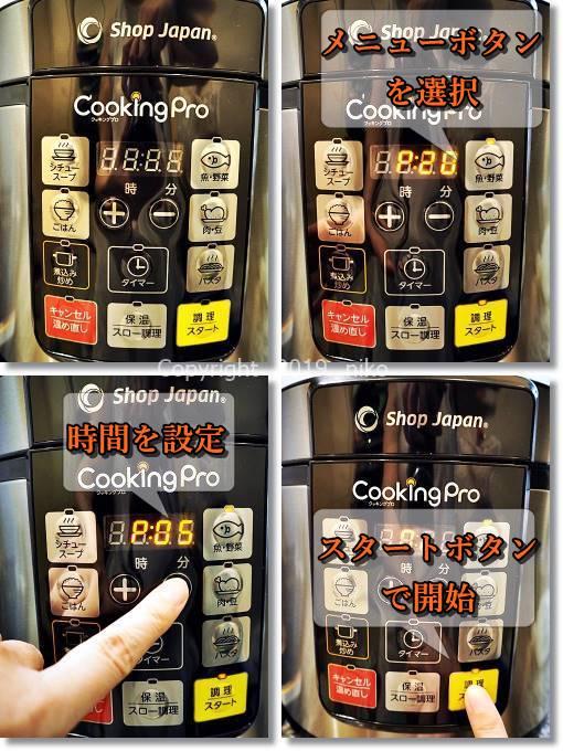 ショップジャパン 電気圧力鍋 使い方